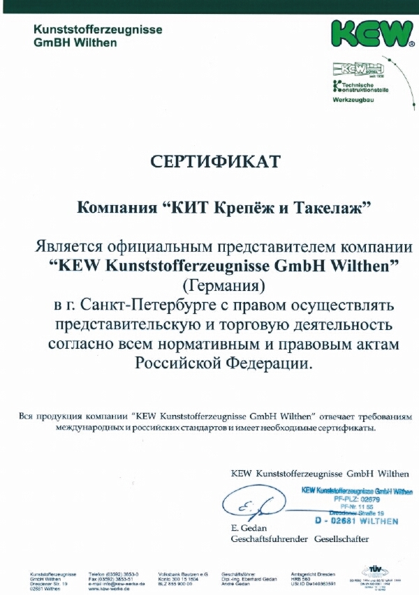 Сертификат KEW строительных магазинов в СПб