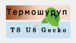 Термошуруп TS U8 Gecko